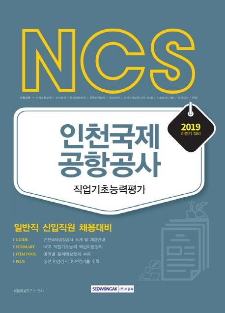 2019 하반기 NCS 인천국제공항공사 직업기초능력평가