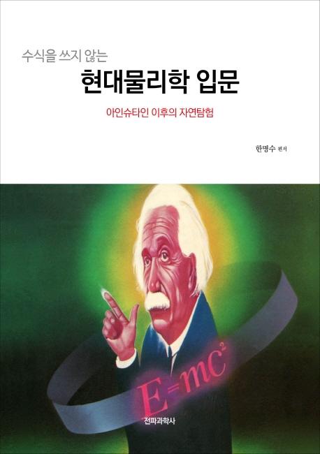 수식을 쓰지 않는 현대물리학 입문 -개정판