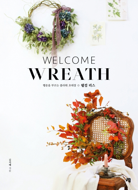 Welcome Wreath 웰컴 리스