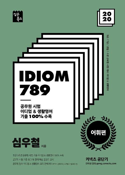 2020 IDIOM 789 어휘편