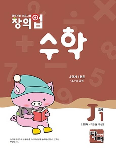 창의업 수학 J1 초6