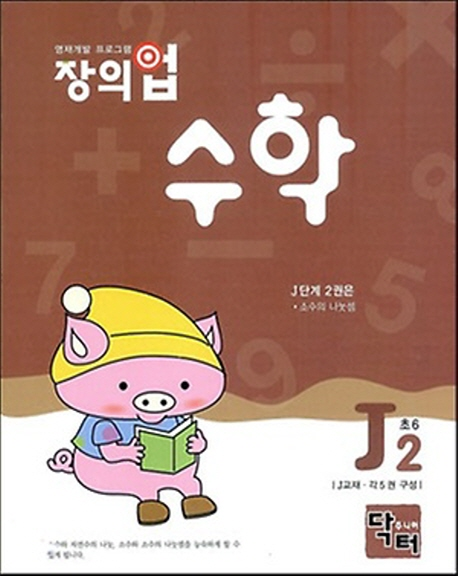 창의업 수학 J2 초6