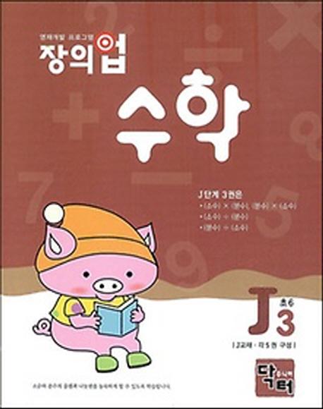 창의업 수학 J3 초6