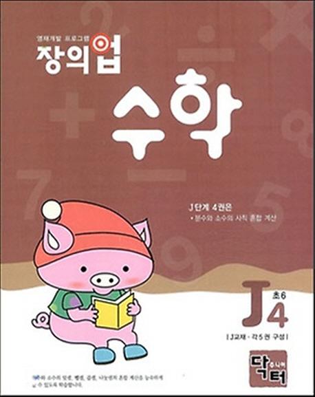 창의업 수학 J4 초6