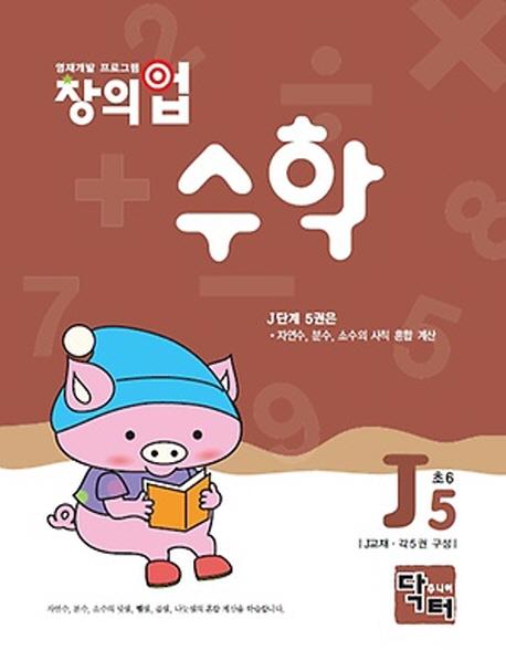 창의업 수학 J5 초6