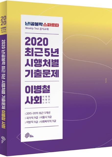 2020 난공불락 최근 5년 시행처별 기출문제 이병철 사회