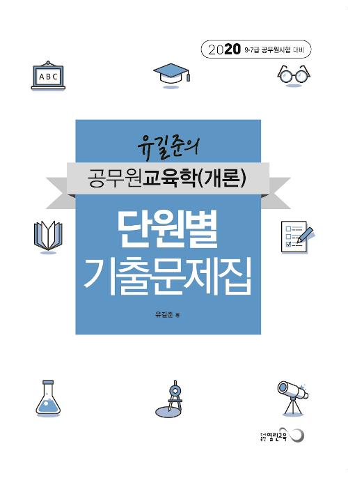 2020 유길준 공무원교육학(개론) 단원별 기출문제집