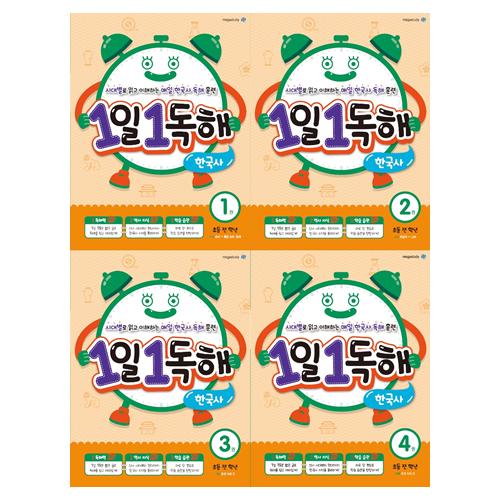 [선택] 1일 1독해 한국사 1-5권