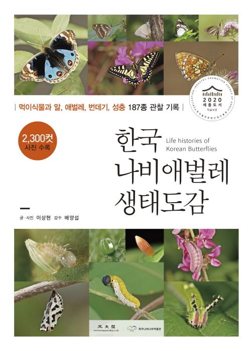 한국 나비애벌레 생태도감
