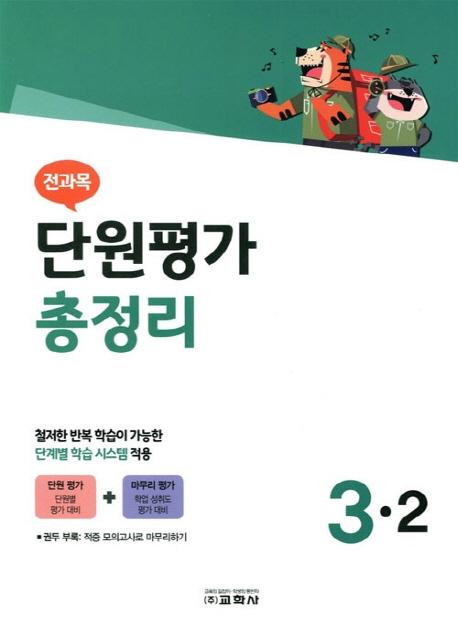 2019 전과목 단원평가 총정리 3-2