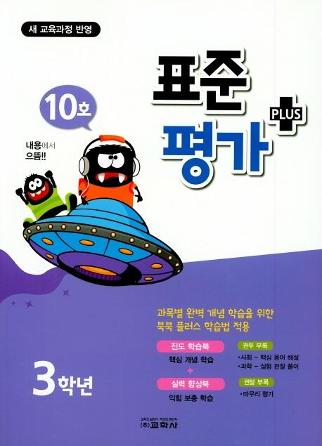 2019 표준평가 플러스 3학년 10호