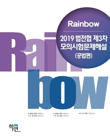 2019 Rainbow 법전협 제3차 모의시험문제해설 공법편