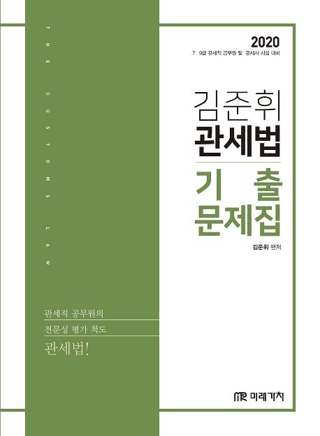 2020 김준휘 관세법 기출문제집