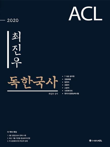 2020 ACL 최진우 독한국사 기본서