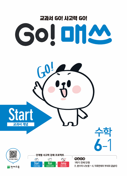 GO 매쓰 Start 6-1
