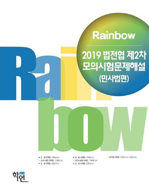 2019 Rainbow 법전협 제2차 모의시험문제해설(민사법편)