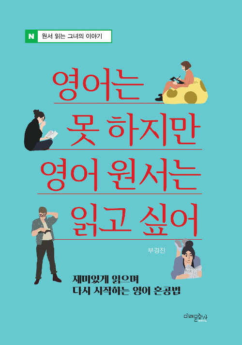 영어는 못 하지만 영어 원서는 읽고 싶어
