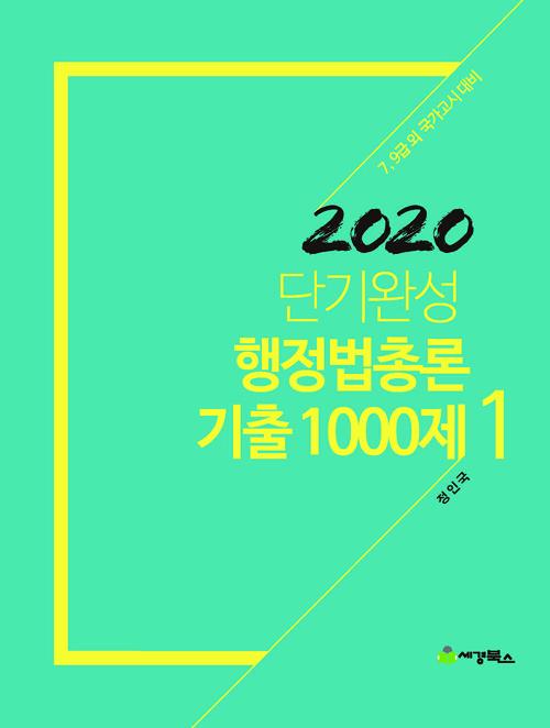 2020 단기완성 행정법총론 기출 1000제 세트 -제3판 전3권