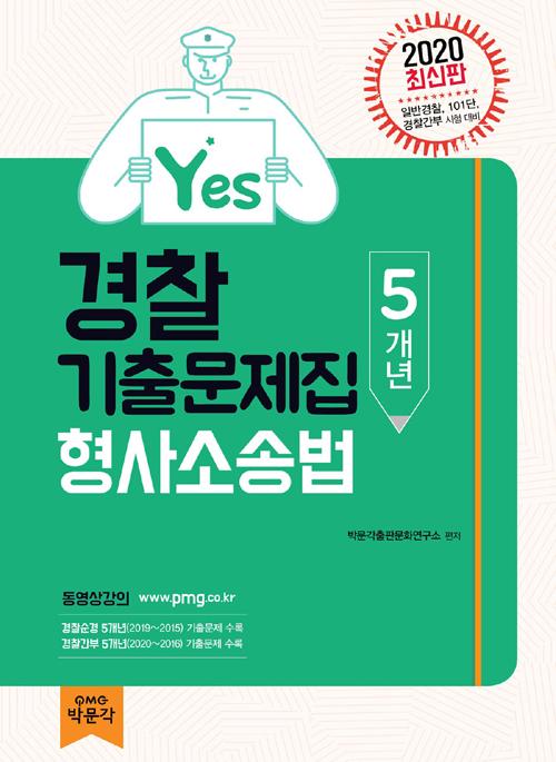 2020 Yes 경찰 5개년 형사소송법 기출문제집
