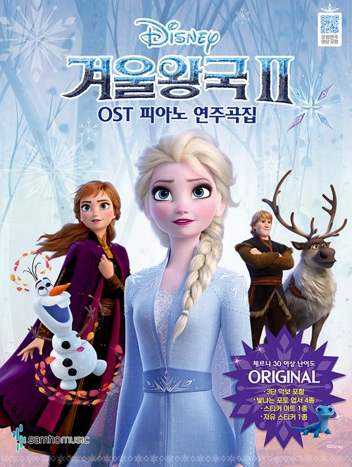 겨울왕국 2 OST 피아노 연주곡집 Original Ver