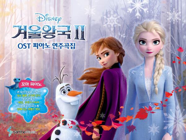 겨울왕국 2 OST 피아노 연주곡집 꼬마피아노