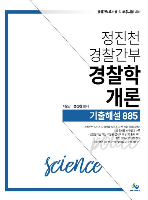 정진천 경찰간부 경찰학개론 기출해설 885 -제2판