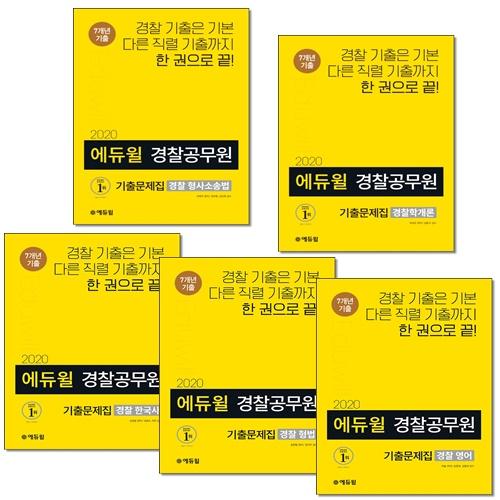 [묶음] 2020 에듀윌 경찰공무원 기출문제집 경찰 영어 한국사 형법 형사소송법 경찰학개론