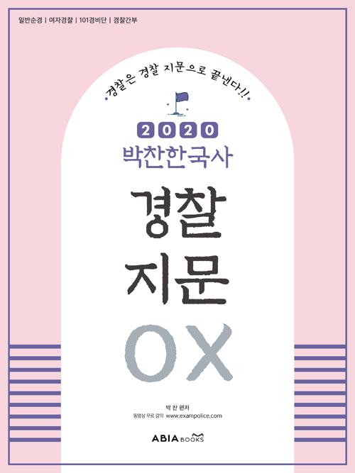 2020 박찬한국사 경찰지문 OX