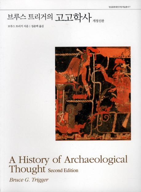 브루스 트리거의 고고학사