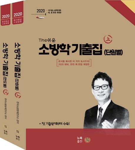 2020 The쉬운 조동훈 소방학 기출집 세트 -전2권