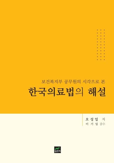 한국의료법의 해설