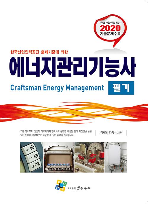 2020 에너지관리기능사 필기-제9판
