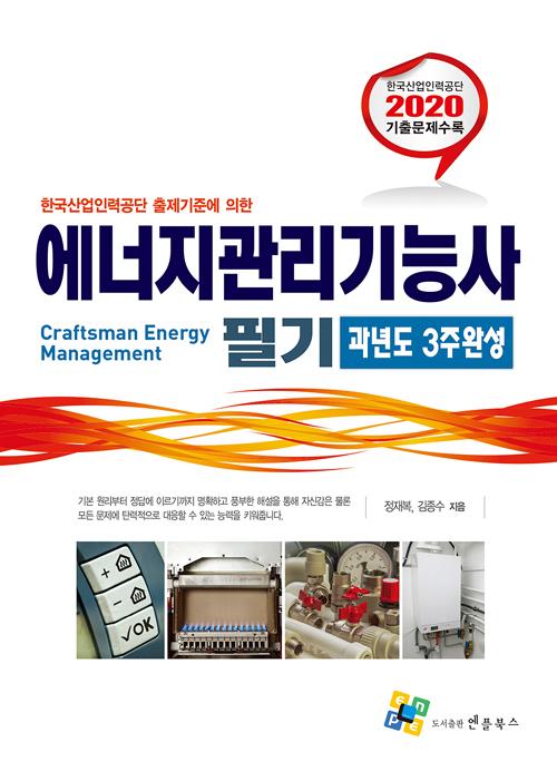 2020 에너지관리기능사 필기 과년도 3주완성
