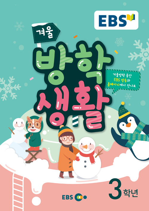2019 EBS 겨울방학생활 3학년
