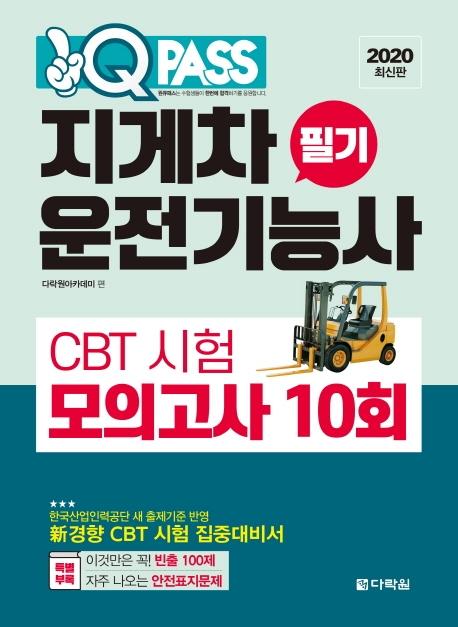 2020 원큐패스 지게차운전기능사 필기 CBT 시험 모의고사 10회