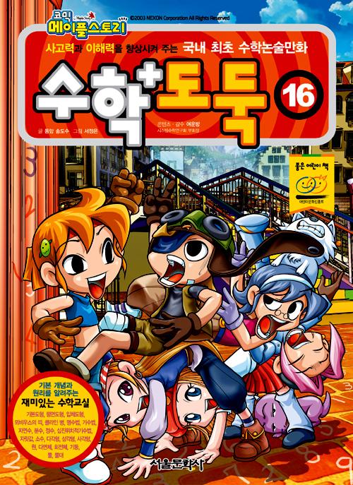 코믹 메이플 스토리 수학도둑 16-30 기본편 2 세트 -전15권