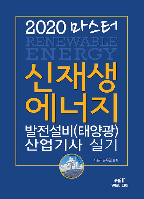 2020 마스터 신재생에너지발전설비(태양광)산업기사 실기