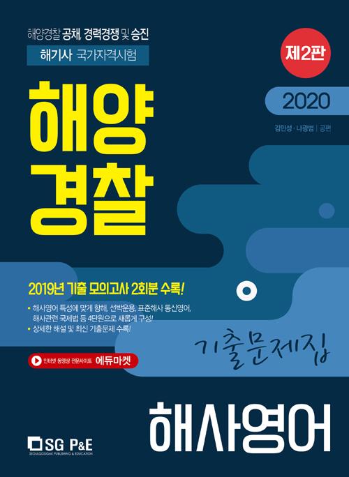 2020 해양경찰 해사영어 기출문제집-제2판