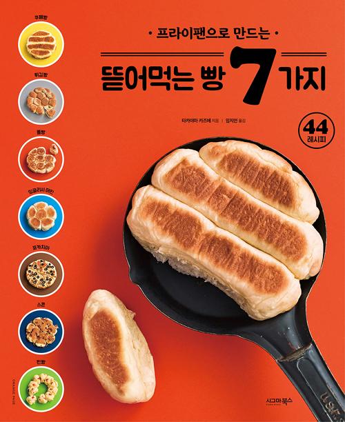 프라이팬으로 만드는 뜯어먹는 빵 7가지