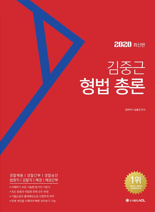 2020 ACL 김중근 형법 기본서 세트 (전2권)