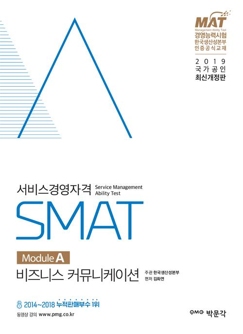 2019 SMAT Module A 비즈니스 커뮤니케이션