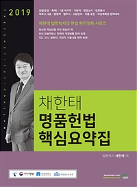 2019 채한태 명품헌법 핵심요약집