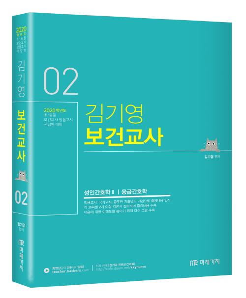 2020 김기영 보건교사 2