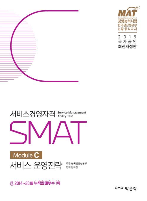 2019 SMAT Module C 서비스 운영전략