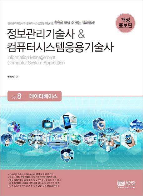 정보관리기술사 & 컴퓨터시스템응용기술사 Vol. 8 데이터베이스 -개정증보판