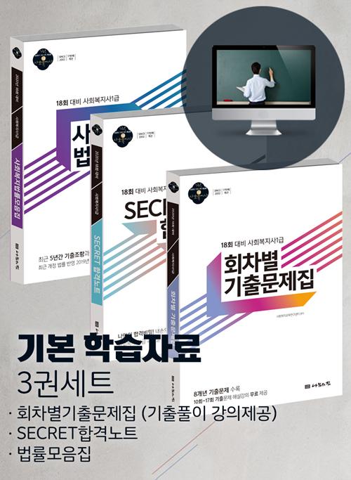 2020 나눔의집 사회복지사 1급 기본학습자료 세트 -전3권 (사은품: 기출회독1권+북마크8종)