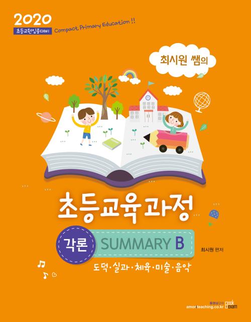 2020 최시원쌤의 초등교육과정 각론 SUMMARY B
