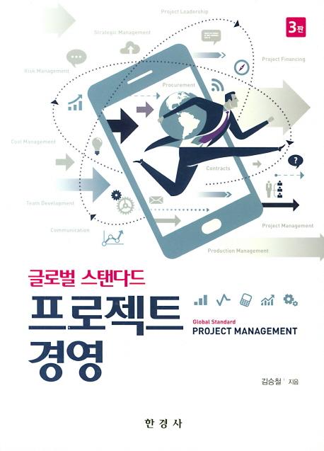 글로벌 스탠다드 프로젝트 경영