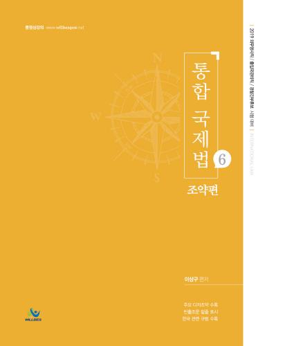2019 통합 국제법 6 조약편