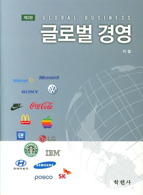 글로벌 경영 -제3판